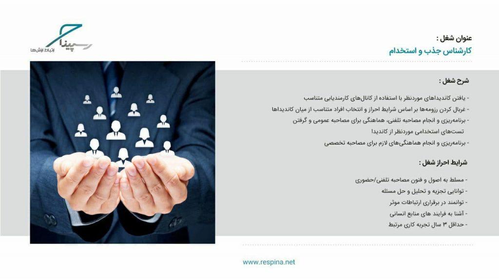 استخدام کارشناس جذب و استخدام