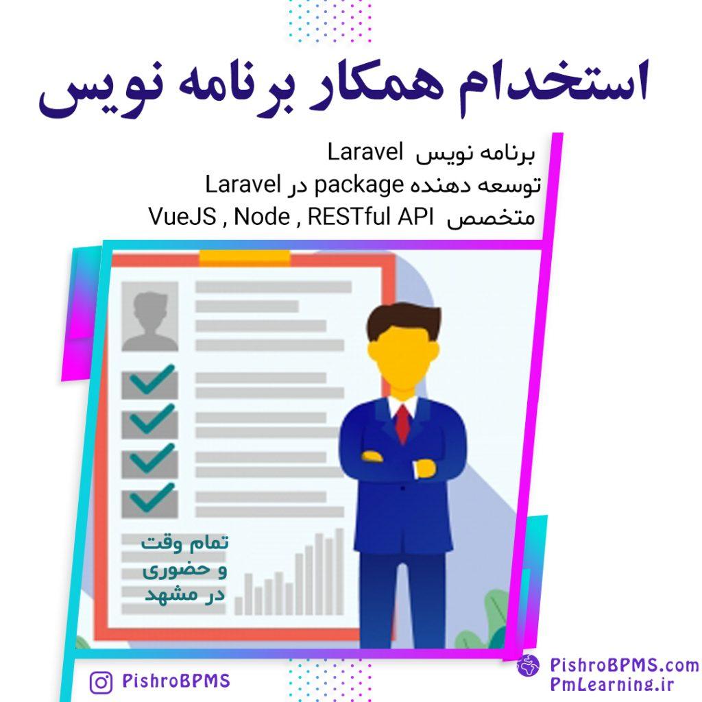 استخدام برنامه نویس Laravel