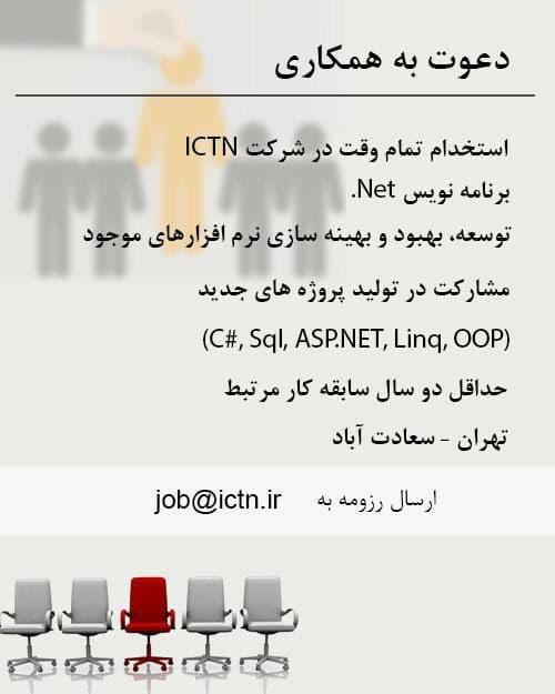 استخدام برنامه نویس .Net